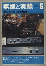 MJ-無線と実験- 1975年6月号
