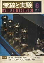 MJ-無線と実験- 1977年8月号