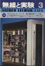 MJ-無線と実験- 1979年3月号