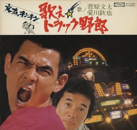 歌え!!トラック野郎/菅原文太・愛川欽也   LP邦楽 image[a]