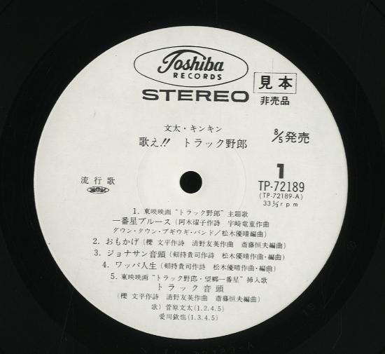 歌え!!トラック野郎/菅原文太・愛川欽也   LP邦楽 image[c]