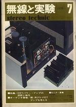 MJ-無線と実験- 1975年7月号