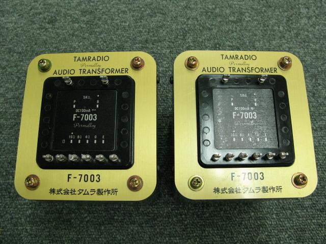 F-7003 (ペア) TAMURA 画像