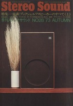 STEREO SOUND NO.028 1973 AUTUMN