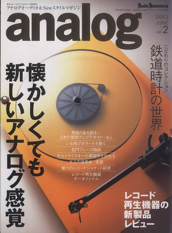 analog vol.02 2003 JUNE  画像