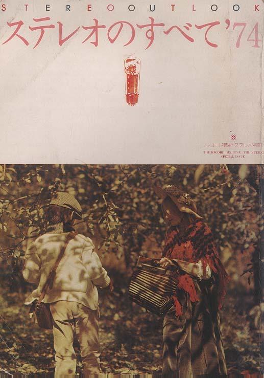 ステレオのすべて'74/レコード芸術・ステレオ別冊   画像