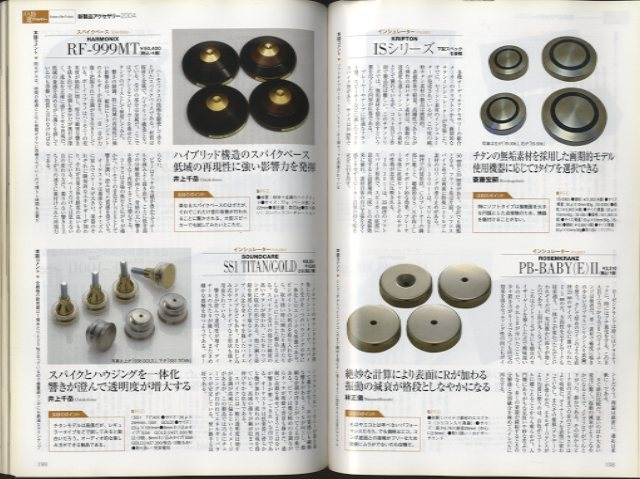 AUDIO ACCESSORY NO.113 2004 SUMMER   AUDIO ACCESSORY 画像d