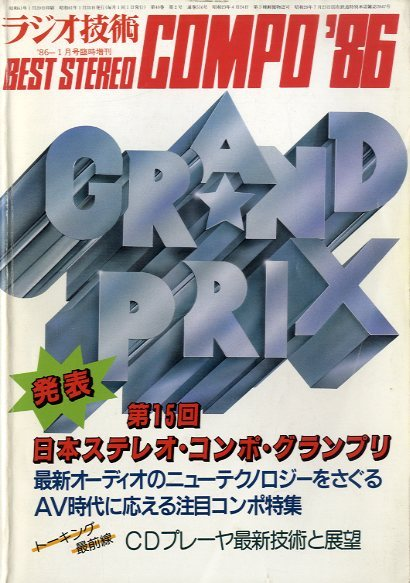 BEST STEREO COMPO '86 ラジオ技術'86年1月号臨時増刊  画像