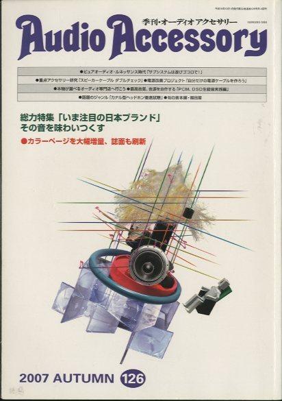 AUDIO ACCESSORY NO.126 2007 AUTUMN  画像