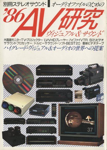 別冊ステレオサウンド '86 AV研究  画像