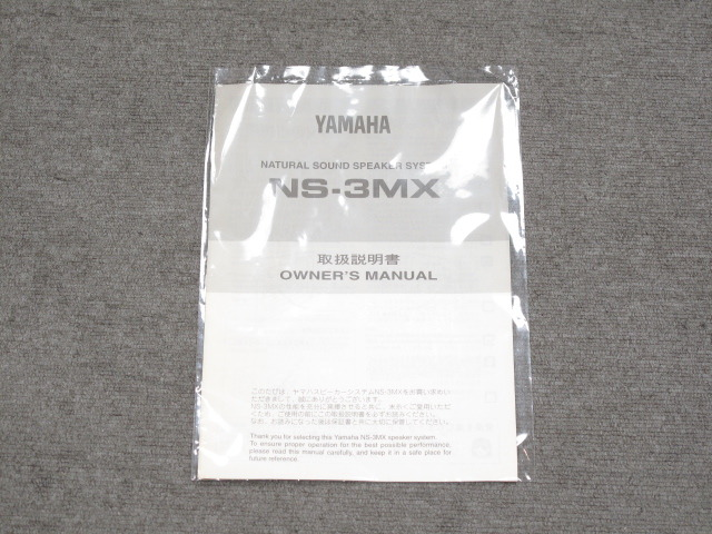 NS-3MX YAMAHA ��ޥ� ���ԡ������ʹ����ʡ� image[r]