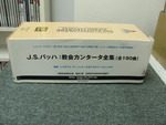 J.S.バッハ:教会カンタータ全集(全190曲)