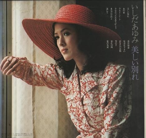 紅白のジャケットに赤いつばの広い帽子をかぶっているいしだあゆみの画像