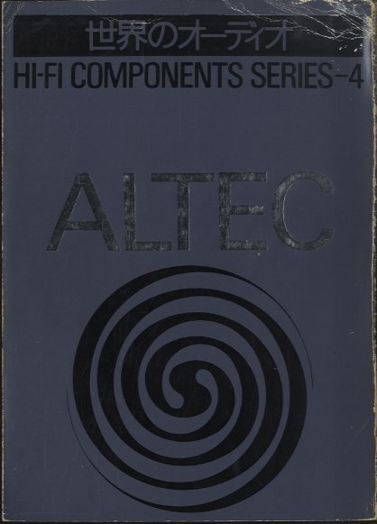 ALTEC/HI-FI COMPONENTS SERIES-4  画像