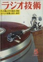 ラジオ技術 1968年05月号