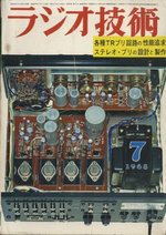 ラジオ技術 1968年07月号
