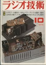 ラジオ技術 1975年10月号