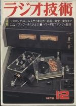 ラジオ技術 1975年12月号