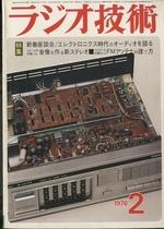ラジオ技術 1976年02月号