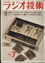 ラジオ技術 1976年07月号