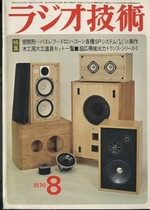 ラジオ技術 1976年08月号