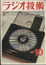 ラジオ技術 1977年10月号