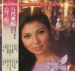 なみだ恋〜女だから、オリジナル・ベスト/八代亜紀