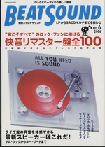 BEAT SOUND NO.6 2006