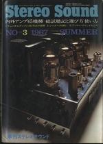 STEREO SOUND NO.003 1967 SUMMER