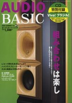 AUDIO BASIC VOL.47 2008 SUMMER
