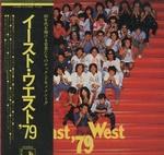 イースト・ウエスト'79