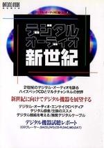 デジタルオーディオ新世紀