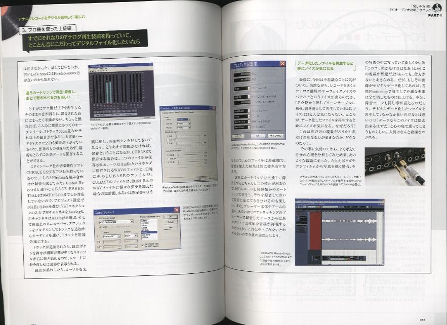 PCオーディオfan No.3  画像