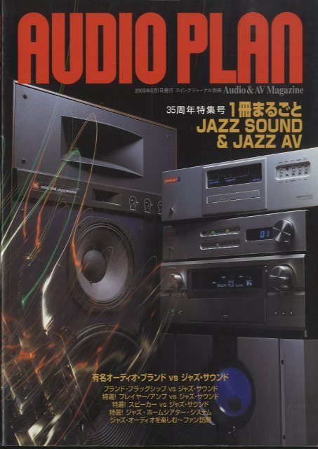 AUDIO PLAN 1冊まるごとJAZZ SOUNDS&JAZZ AV  画像