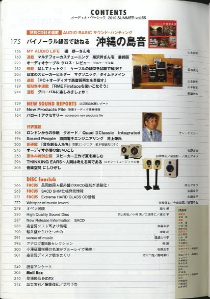 AUDIO BASIC VOL.55 2010 SUMMER  画像