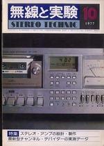 MJ-無線と実験- 1977年10月号