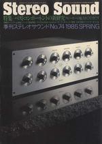 STEREO SOUND NO.074 1985 SPRING