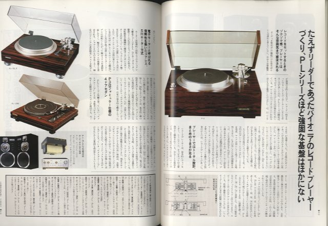 ザ・グレート・コンポーネント/ステレオ・レコード芸術別冊  画像