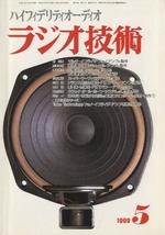 ラジオ技術 1999年05月号