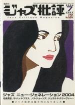 ジャズ批評 NO.120 ジャズニュージェネレーション2004