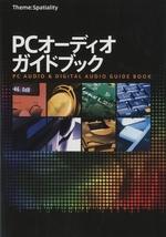 PCオーディオガイドブック