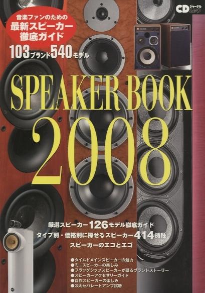 SPEAKER BOOK 2008  画像