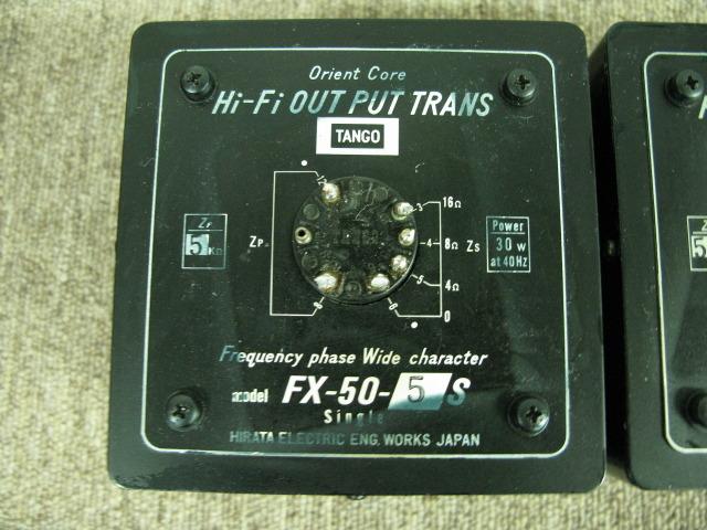 FX-50-5S (ペア) TANGO 画像