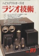 ラジオ技術 1999年10月号