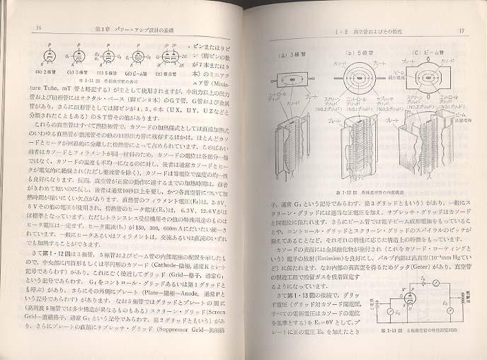 パワーアンプの設計と製作<最新増補版>(上)  画像