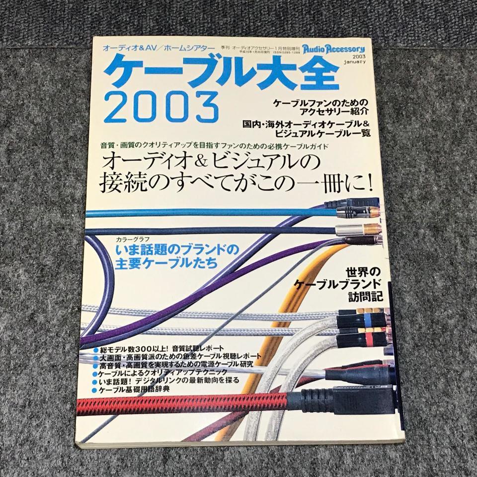 ケーブル大全2003  画像