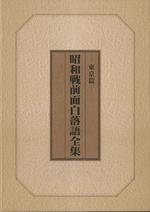 昭和戦前面白落語全集 東京篇