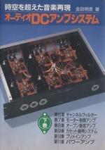時空を超えた音楽表現/オーディオDCアンプシステム(下巻)