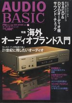 AUDIO BASIC VOL.16 2000 AUTUMN