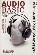 AUDIO BASIC VOL.20 2001 AUTUMN